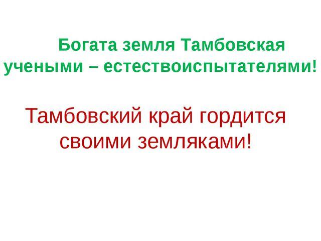 Тамбовский край гордится своими земляками! Богата земля Тамбовская учеными –...