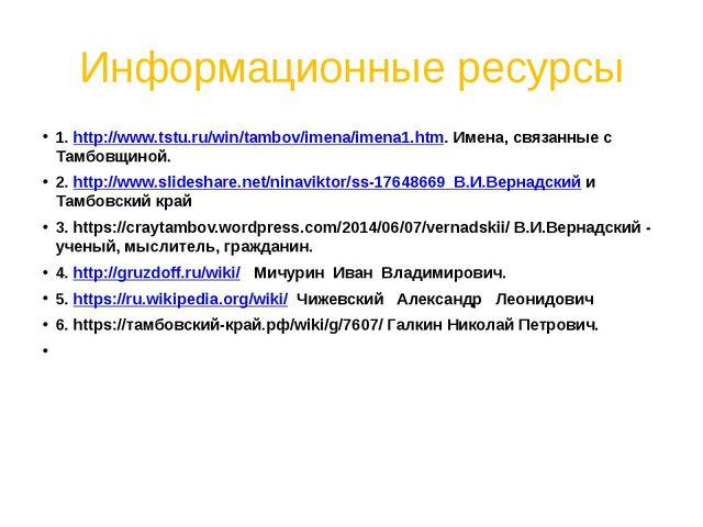 Информационные ресурсы 1. http://www.tstu.ru/win/tambov/imena/imena1.htm. Име...