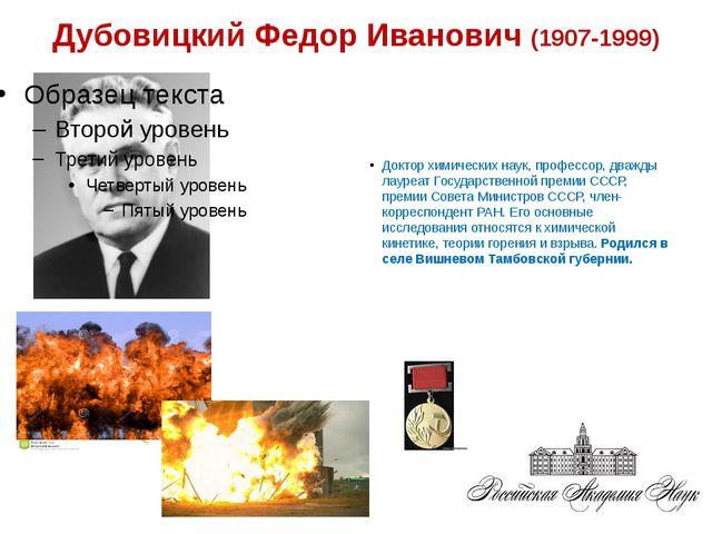 Дубовицкий Федор Иванович (1907-1999) Доктор химических наук, профессор, дваж...
