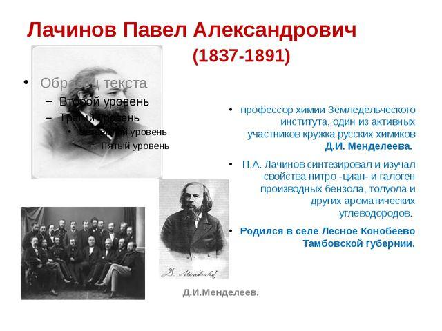 Лачинов Павел Александрович (1837-1891) Д.И.Менделеев. профессор химии Землед...
