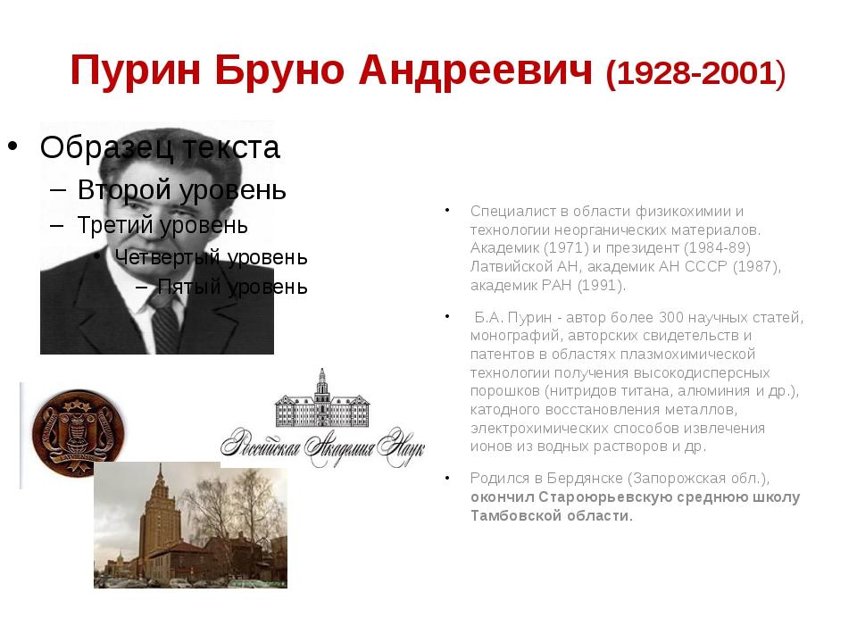 Пурин Бруно Андреевич (1928-2001) Специалист в области физикохимии и технолог...