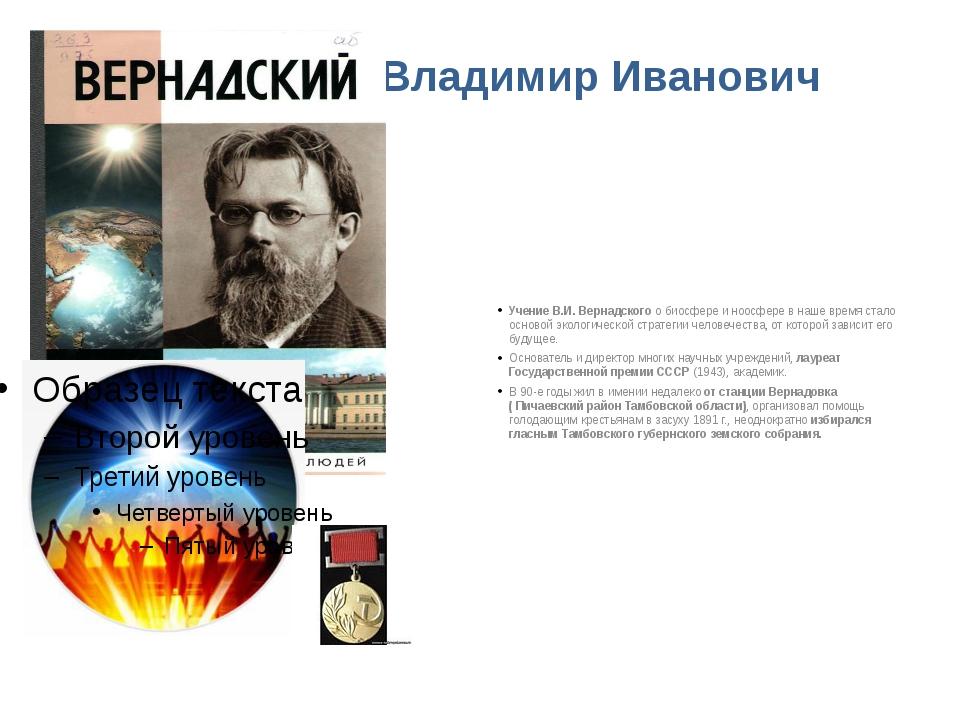Вернадски Владимир Иванович Учение В.И. Вернадского о биосфере и ноосфере в н...
