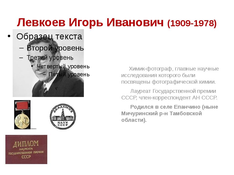 Левкоев Игорь Иванович (1909-1978) Химик-фотограф, главные научные исследован...
