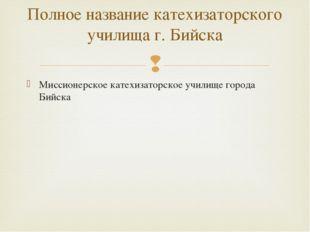 Миссионерское катехизаторское училище города Бийска Полное название катехизат