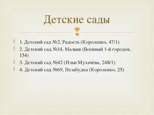 1. Детский сад №2, Радость (Короленко, 47/1) 2. Детский сад №14, Малыш (Военн