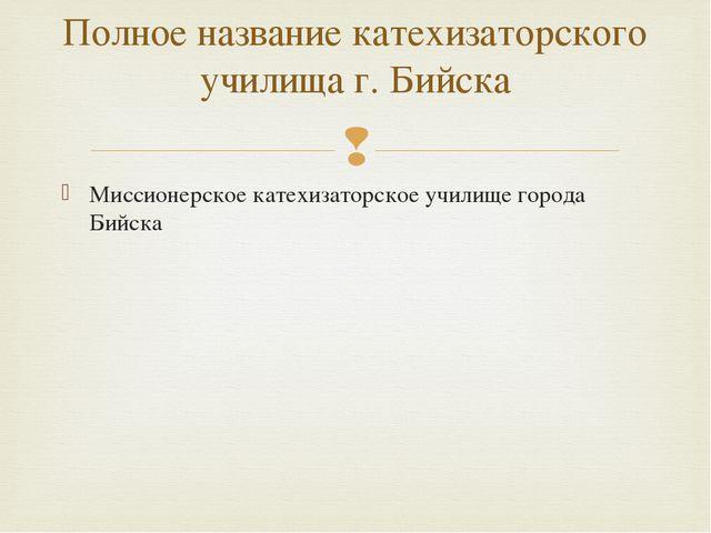 Миссионерское катехизаторское училище города Бийска Полное название катехизат...