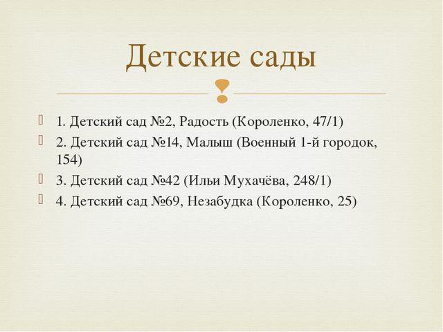 1. Детский сад №2, Радость (Короленко, 47/1) 2. Детский сад №14, Малыш (Военн...