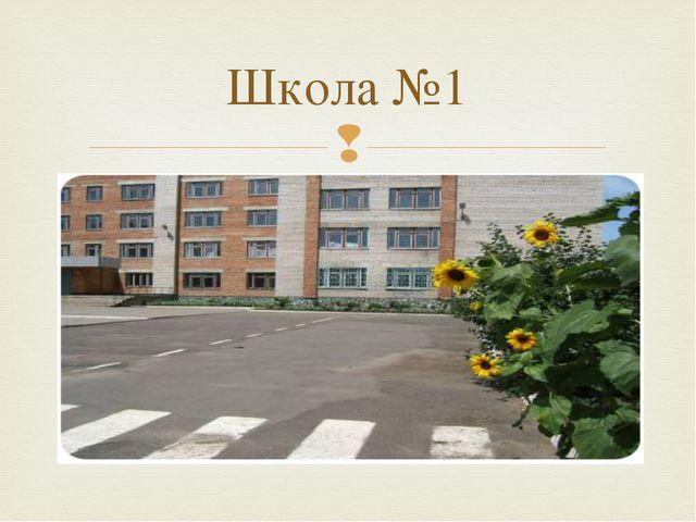 Школа №1 