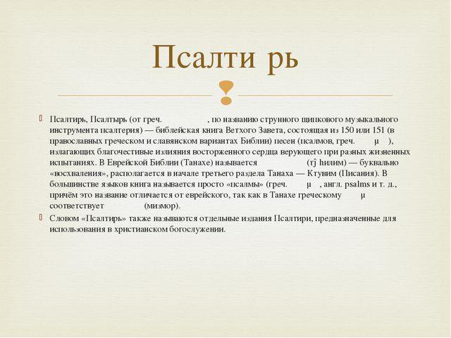 Псалти́рь, Псалты́рь (от греч. ψαλτήριον, по названию струнного щипкового муз...