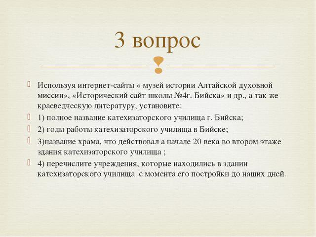 Используя интернет-сайты « музей истории Алтайской духовной миссии», «Историч...