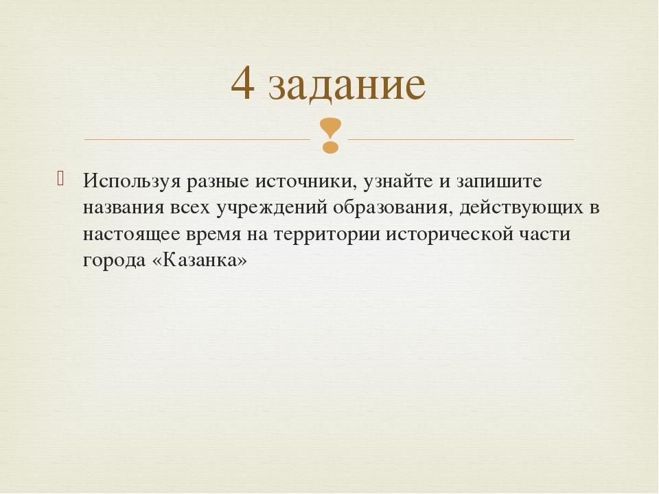Используя разные источники, узнайте и запишите названия всех учреждений образ...