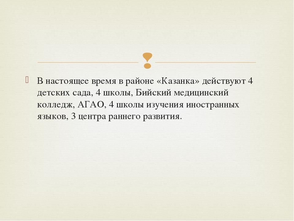 В настоящее время в районе «Казанка» действуют 4 детских сада, 4 школы, Бийск...