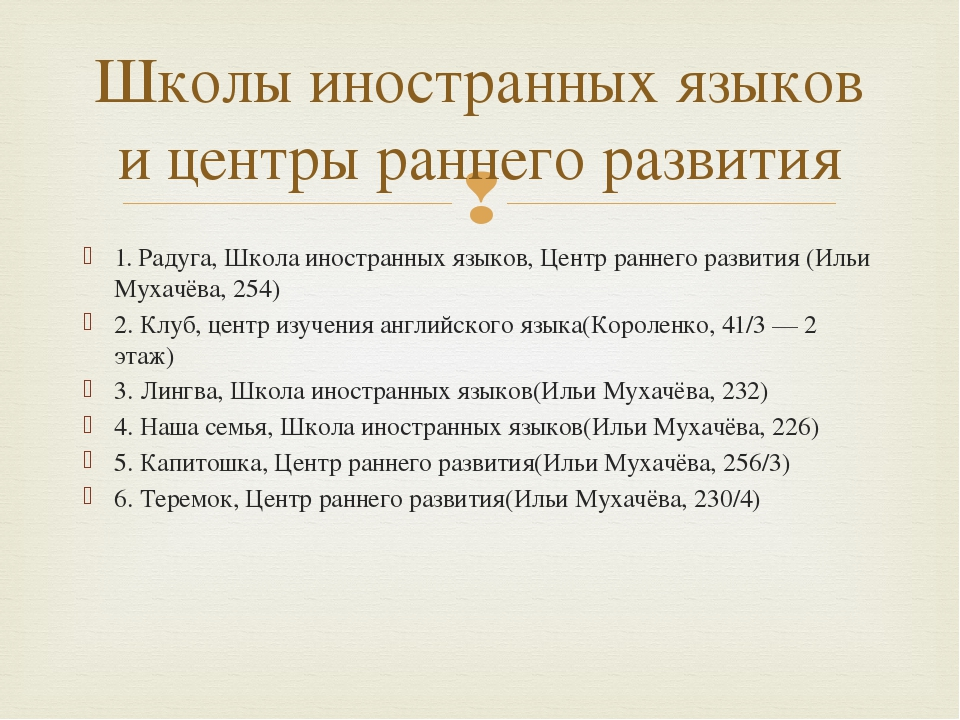 1. Радуга, Школа иностранных языков, Центр раннего развития (Ильи Мухачёва, 2...