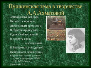 Пушкинская тема в творчестве А.А.Ахматовой Земная слава как дым, Не этого я п
