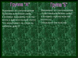 Выпишите из стихотворения Пушкина ключевые слова, в которых выражены чувства