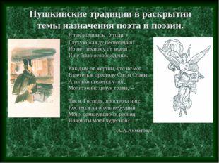 Пушкинские традиции в раскрытии темы назначения поэта и поэзии. Я так молилас