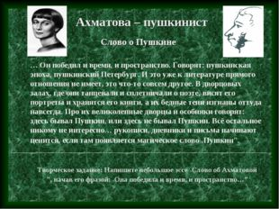 Ахматова – пушкинист Слово о Пушкине … Он победил и время, и пространство. Го