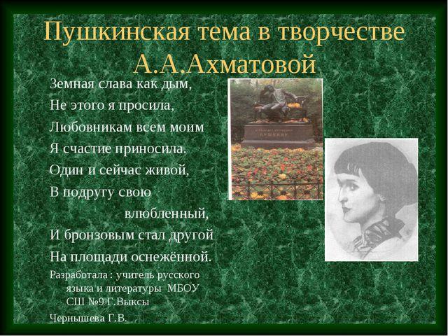 Пушкинская тема в творчестве А.А.Ахматовой Земная слава как дым, Не этого я п...