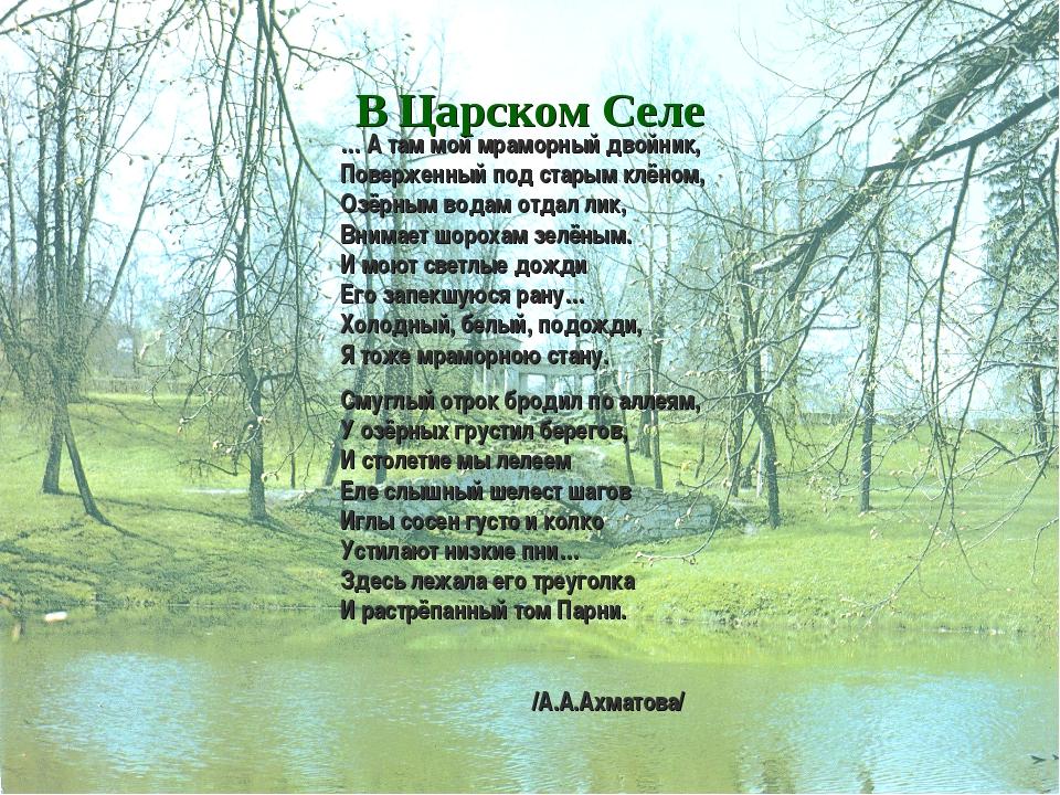 … А там мой мраморный двойник, Поверженный под старым клёном, Озёрным водам о...