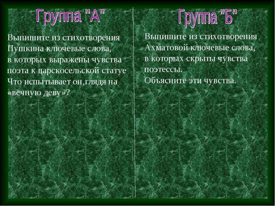 Выпишите из стихотворения Пушкина ключевые слова, в которых выражены чувства...