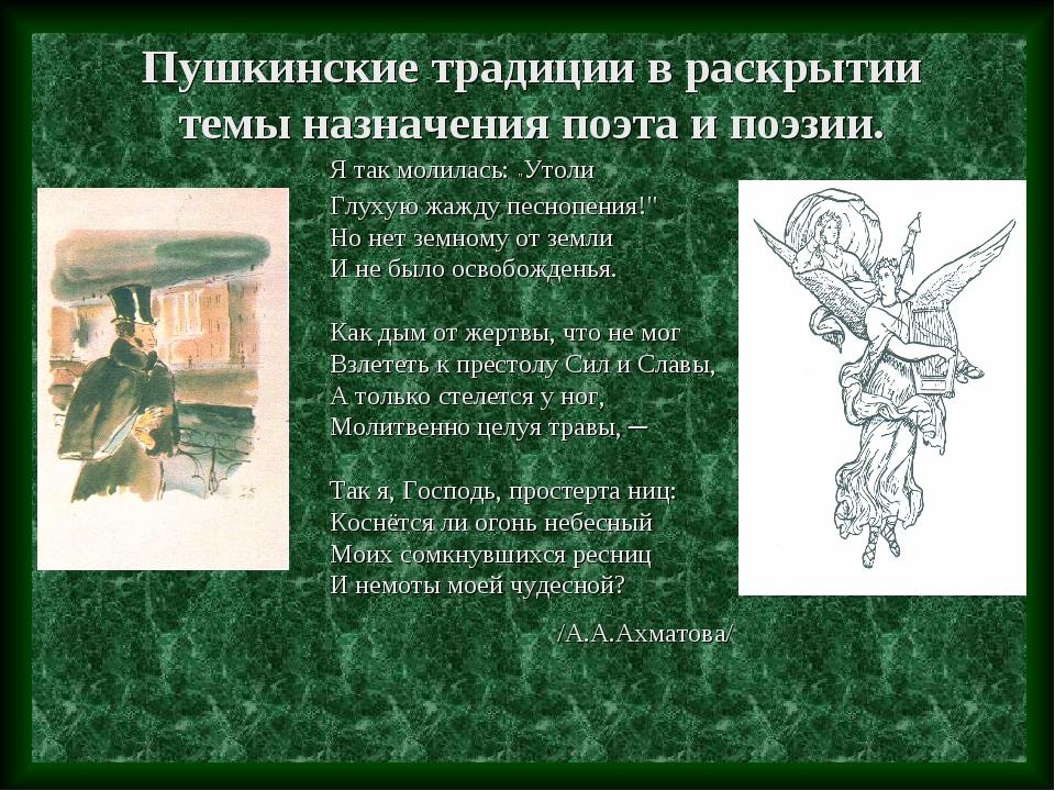 Пушкинские традиции в раскрытии темы назначения поэта и поэзии. Я так молилас...