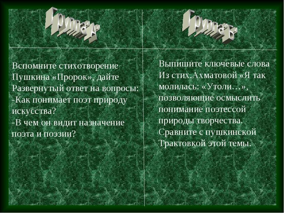 Вспомните стихотворение Пушкина «Пророк», дайте Развернутый ответ на вопросы...