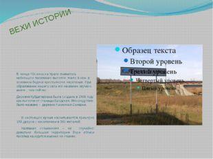 ВЕХИ ИСТОРИИ В конце XIX века на Урале появилось небольшое поселение-выселки.