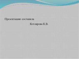 Презентацию составила Котлярова К.В.