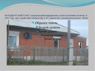 ФЕЛЬДШЕРСКИЙ ПУНКТ, оказывающий медицинские услуги населению поселка. В 2007