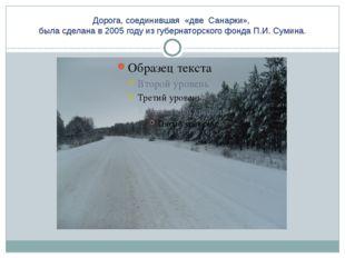 Дорога, соединившая «две Санарки», была сделана в 2005 году из губернаторског