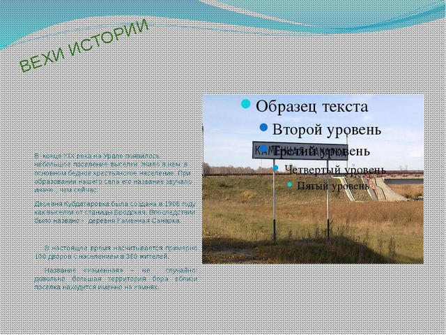 ВЕХИ ИСТОРИИ В конце XIX века на Урале появилось небольшое поселение-выселки....