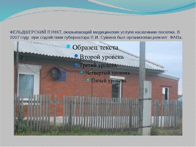 ФЕЛЬДШЕРСКИЙ ПУНКТ, оказывающий медицинские услуги населению поселка. В 2007...