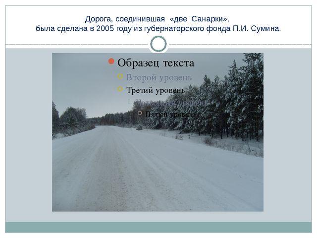 Дорога, соединившая «две Санарки», была сделана в 2005 году из губернаторског...