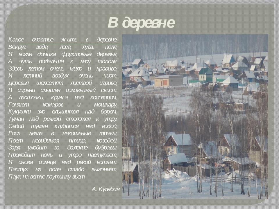В деревне Какое счастье жить в деревне, Вокруг вода, леса, луга, поля, И во...