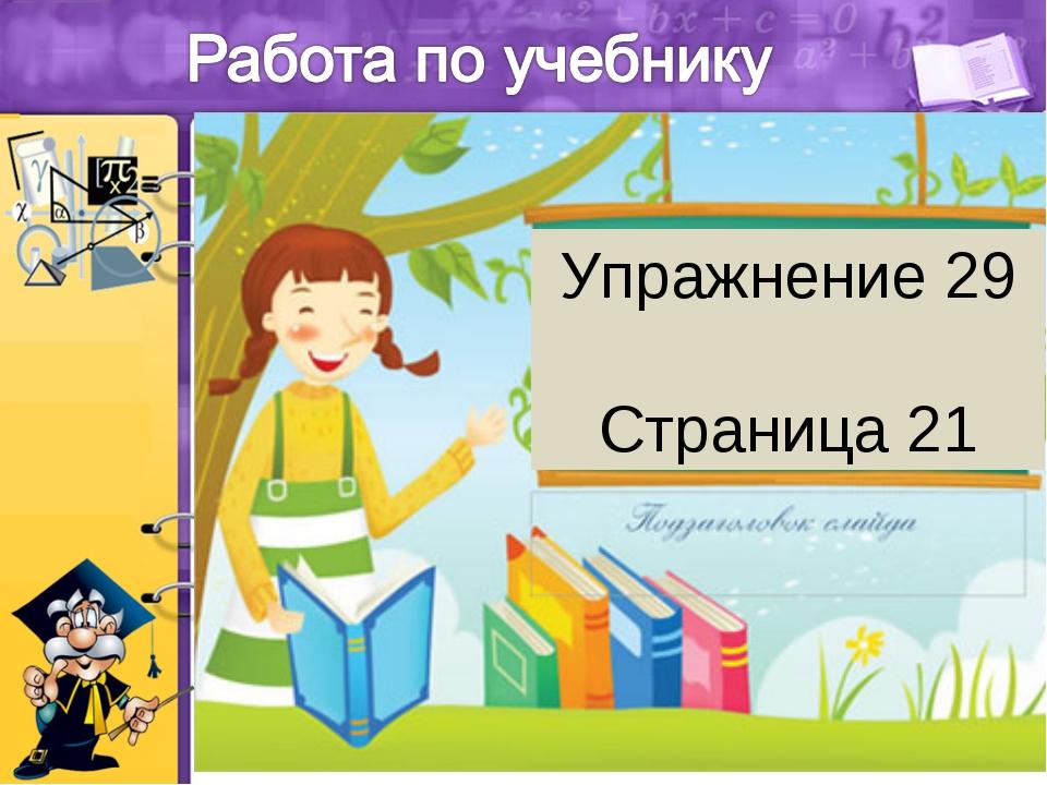 Упражнение 29 Страница 21