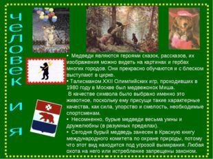 Медведи являются героями сказок, рассказов, их изображения можно видеть на к
