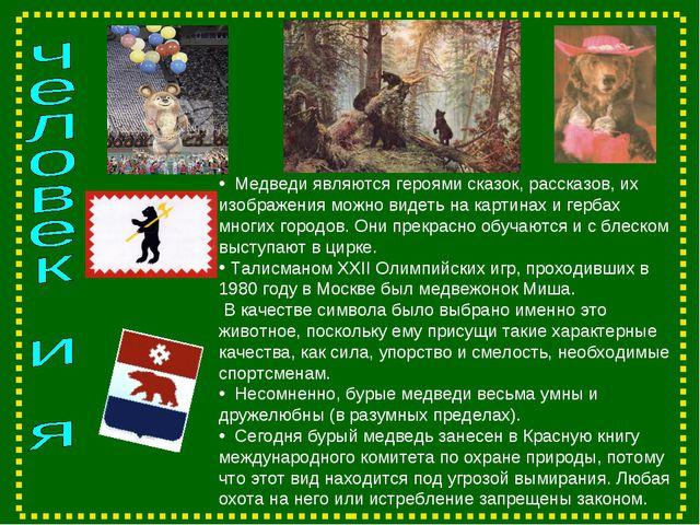 Медведи являются героями сказок, рассказов, их изображения можно видеть на к...