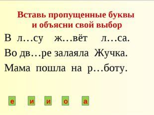 Вставь пропущенные буквы и объясни свой выбор В л…су ж…вёт л…са. Во дв…ре зал
