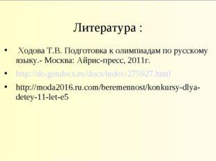Литература : Ходова Т.В. Подготовка к олимпиадам по русскому языку.- Москва: