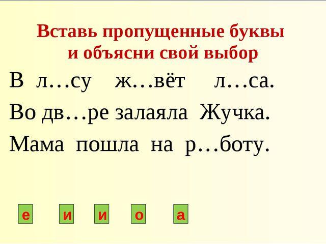 Вставь пропущенные буквы и объясни свой выбор В л…су ж…вёт л…са. Во дв…ре зал...