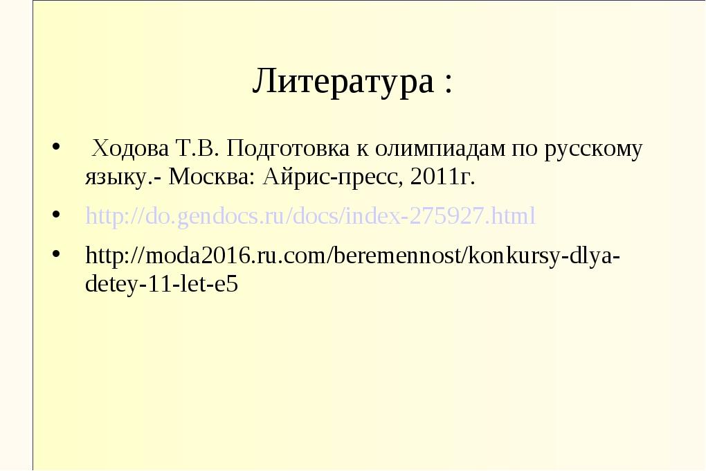 Литература : Ходова Т.В. Подготовка к олимпиадам по русскому языку.- Москва:...