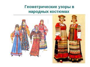 Геометрические узоры в народных костюмах