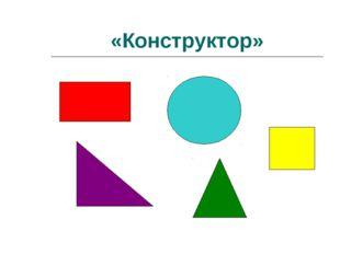 «Конструктор»