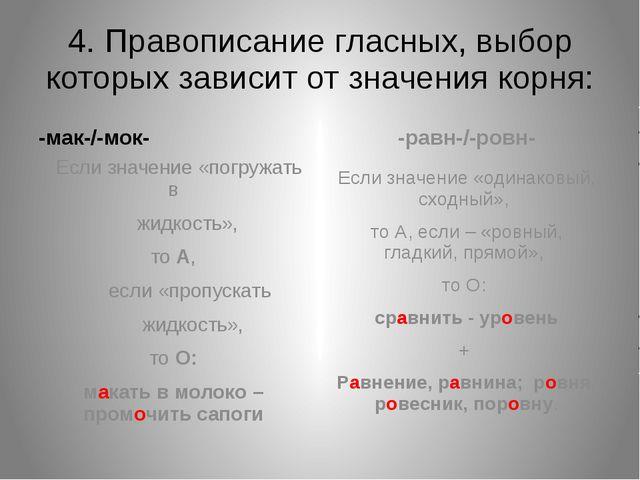 4. Правописание гласных, выбор которых зависит от значения корня: -мак-/-мок-...