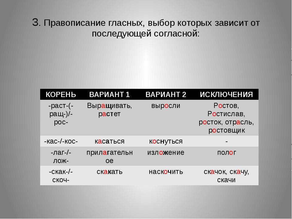 3. Правописание гласных, выбор которых зависит от последующей согласной: КОРЕ...