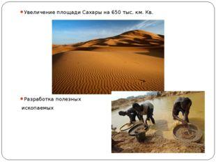 Увеличение площади Сахары на 650 тыс. км. Кв. Разработка полезных ископаемых