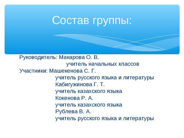 Руководитель: Макарова О. В. учитель начальных классов Участники: Машекенова...