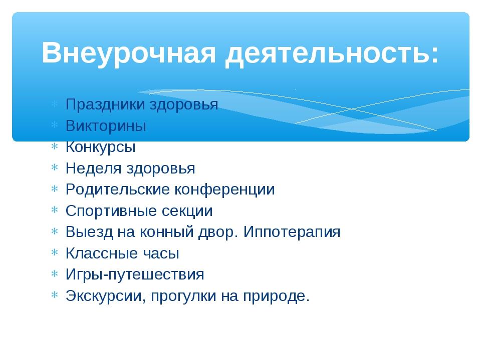 Праздники здоровья Викторины Конкурсы Неделя здоровья Родительские конференци...