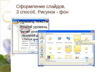 Оформление слайдов. 3 способ. Рисунок - фон