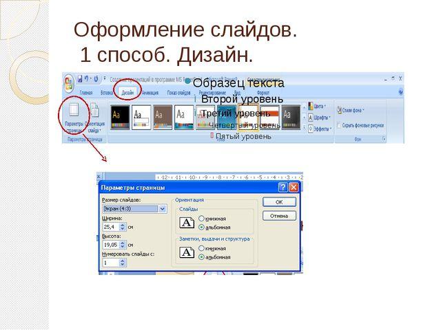 Оформление слайдов. 1 способ. Дизайн.